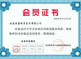 昌平中小企业信用促进协会会员