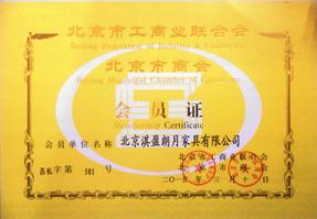 北京市工商联合会会员